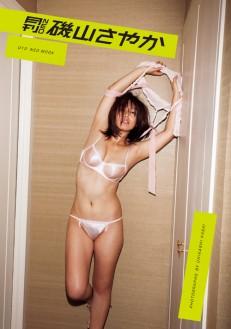 特装版『月刊NEO 磯山さやか』【写真集】