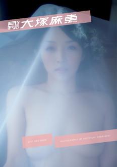 特装版『月刊NEO  大塚麻恵 first & last nude』【写真集】
