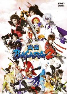 舞台「戦国BASARA2」DVD 〈初回限定版〉