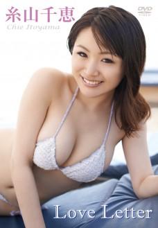 糸山千恵/LoveLetter