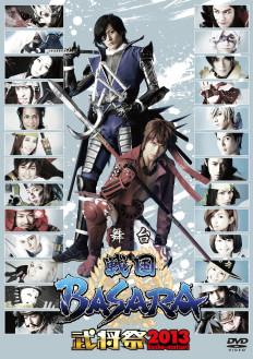 舞台「戦国BASARA」武将祭2013 DVD