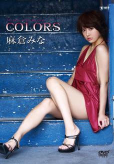 麻倉みな/COLORS