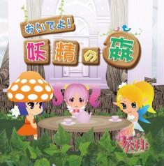 おいでよ!妖精の森  TVアニメ『gdgd妖精s』アルバムCD