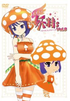 gdgd妖精s(ぐだぐだフェアリーーズ) Vol.3 【DVD】