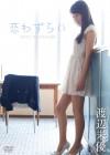 渡辺未優/恋わずらい