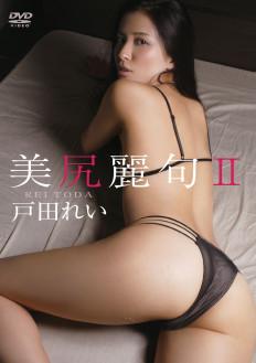 戸田れい/美尻麗句Ⅱ