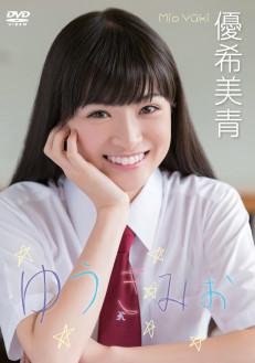 優希美青/ゆうきみお