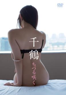 千鶴/ちづる咲く