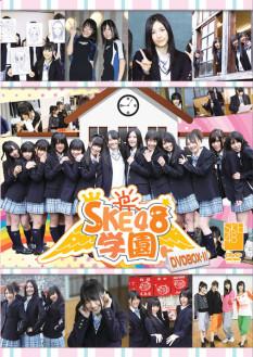 SKE48学園 DVD-BOXⅡ
