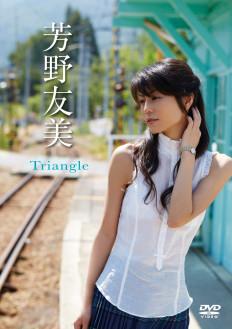 芳野友美/Triangle