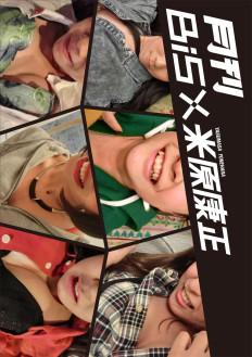 月刊BiS×米原康正+DVD【写真集】