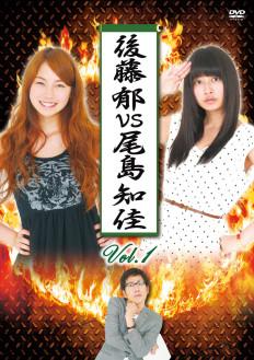 後藤郁vs尾島知佳 Vol.1