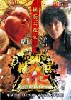 PROWRESTLING  ZERO1~2012横浜大花火~