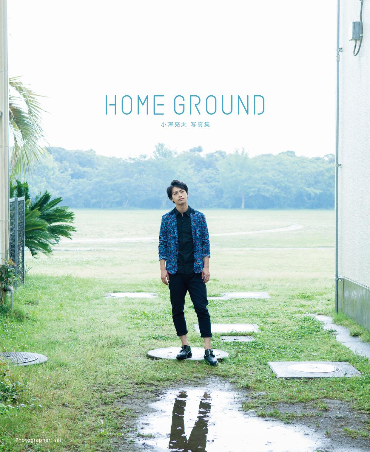 【写真集】小澤亮太/HOME GROUND