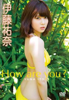 伊藤祐奈/How are you?