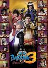 舞台「戦国BASARA3」-咎狂わし絆- DVD 通常版