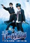 舞台「青の祓魔師(エクソシスト)」-青の焔 覚醒編/京都 不浄王編-DVD