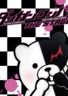 【初回限定版】(Blu-ray)ダンガンロンパ THE STAGE  ~希望の学園と絶望の高校生~