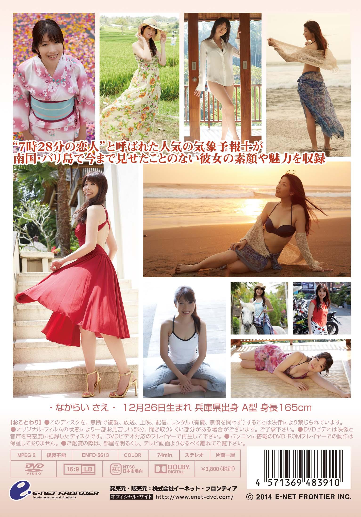 【お天気】半井小絵【お姉さん】2 [転載禁止]©bbspink.comYouTube動画>4本 ->画像>86枚