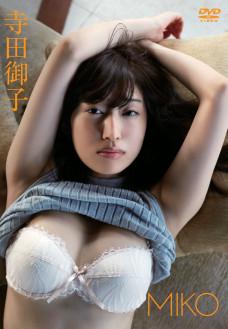 寺田御子/MIKO【サンプル有】