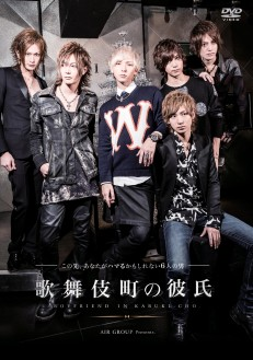 AIR GROUP Presents. 歌舞伎町の彼氏 ~この先、あなたがハマるかもしれない6人の男~