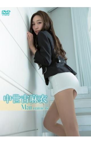 中世古麻衣/Mai name is