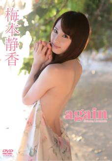 梅本静香/again