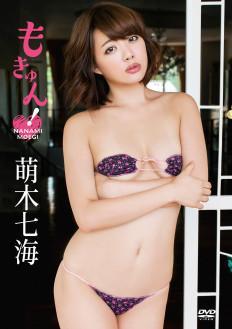 萌木七海/もきゅん!【2015/10/23発売】