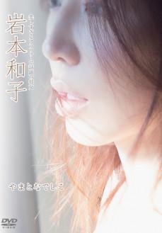 岩本和子/やまとなでしこ【2016/1/22発売】