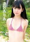 【3/5】「逢沢ありあ」DVD発売記念イベントのお知らせ