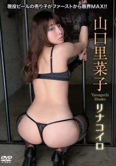 山口里菜子/リナコイロ【2016/6/23発売 サンプル有】(※この作品はamazonでの取り扱いはございません)