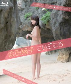 【Blu-ray】浜田翔子/こいごころ