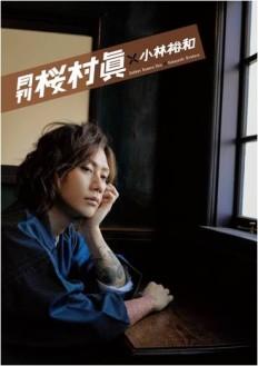 月刊 桜村眞 × 小林裕和【写真集 2016/7/30発売】