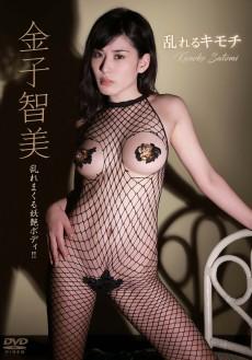 金子智美/乱れるキモチ