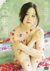 【イベント4/2】3/23発売「池田裕子」イベント情報