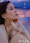 朝比奈祐未/君のヒナ。【2017/5/24発売】