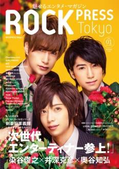 ROCK PRESS Tokyo Vol.1【2017/6/7発売】