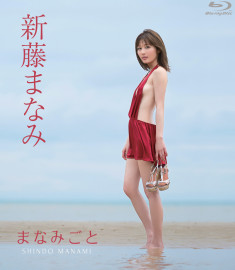 【Blu-ray】新藤まなみ/まなみごと