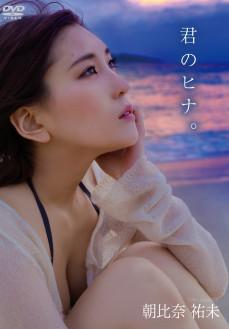 【6/4開催】「朝比奈祐未」イベント情報