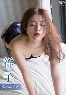 祥子/愛のゆくえ【2017/8/23発売】