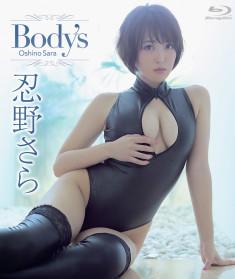 【Blu-ray】忍野さら/Body's
