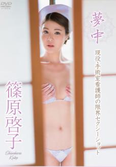 篠原啓子/夢中