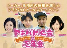 【12/26】アキバMC会&忘年会