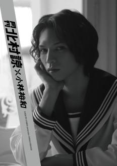 月刊 北村諒 × 小林裕和