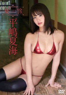 平嶋夏海/夏旅【2018/5/23発売 サンプル有】