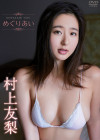 村上友梨/めぐりあい【2018/6/21発売 サンプル有】