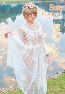 篠崎こころ/Star festival【2018/7/7発売 サンプル有】