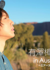 有澤樟太郎 in Australia 〜エアーズロック〜【2018/9/7発売】