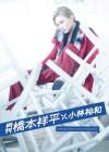 月刊  橋本祥平  × 小林裕和【写真集 2018/9/15発売】