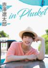赤澤遼太郎 in Phuket【2018/10/3発売】